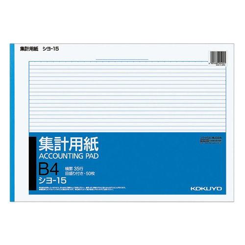 コクヨ 集計用紙 B4ヨコ型 横35行 シヨ-15