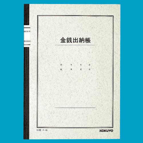 コクヨ 金銭出納帳 B5 50枚 チ-15