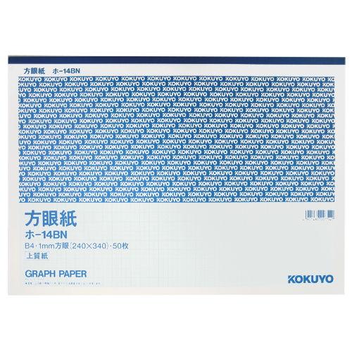 コクヨ 上質方眼紙 B4 50枚 ホ-14BN