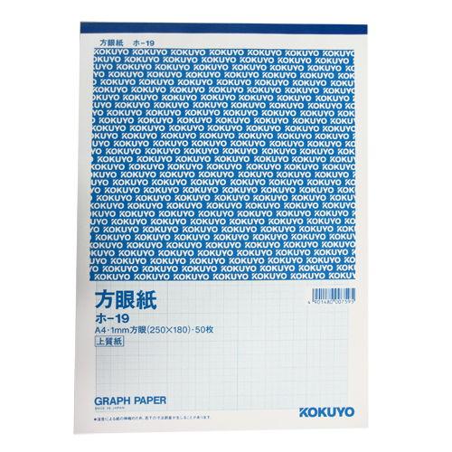 コクヨ 上質方眼紙 A4 50枚 ホ-19
