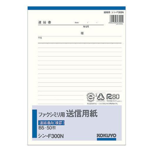 コクヨ ファクシミリ用送信用紙 タテ B5 50枚 シン-F300