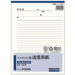 コクヨ ファクシミリ用送信用紙 タテ A5 50枚 シン-F401