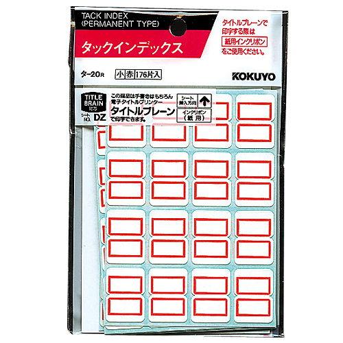 コクヨ タックインデックス ファイルタイトル用 176片入 タ-20R