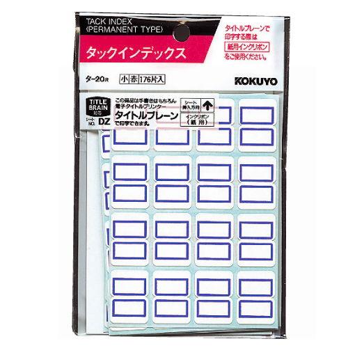 コクヨ タックインデックス ファイルタイトル用 176片入 タ-20B