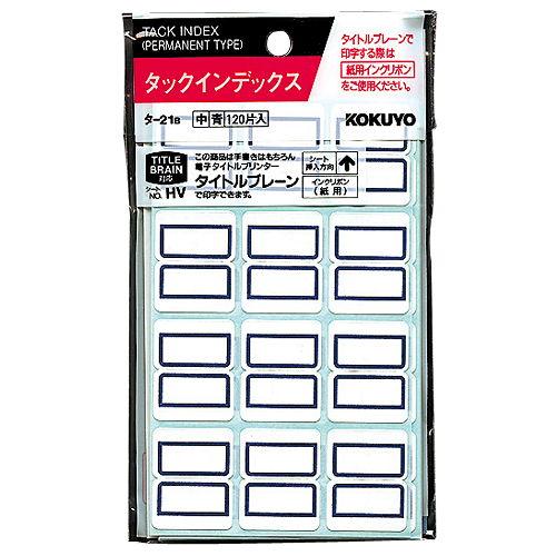 コクヨ タックインデックス ファイルタイトル用 120片入 タ-21B