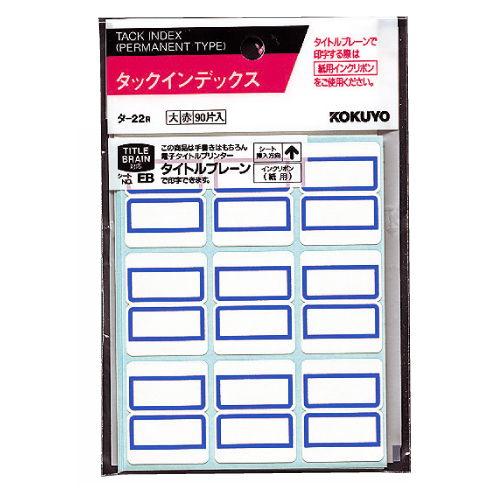コクヨ タックインデックス ファイルタイトル用 90片入 タ-22B