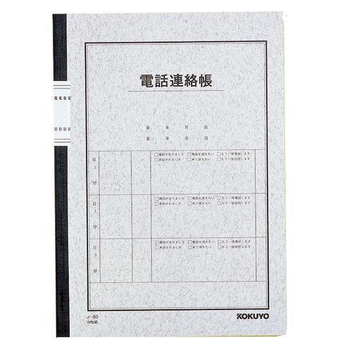 コクヨ 電話連絡帳 セミB5 40枚 ノ-80