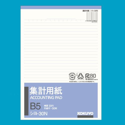 コクヨ 集計用紙 横33行 B5 シヨ-30N