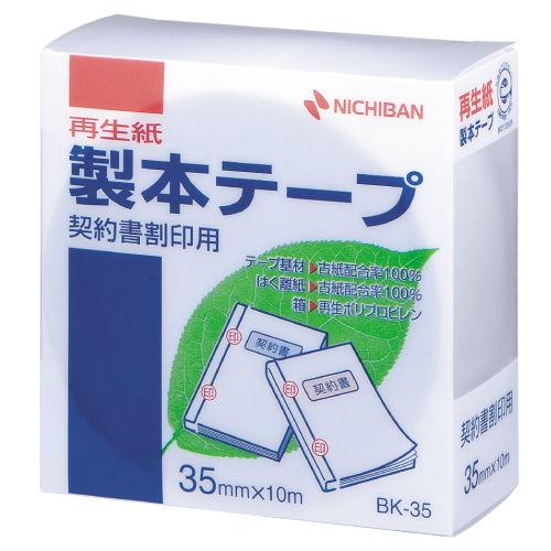 ニチバン 契約書割印用テープ 35mm×10m 白 BK-3534