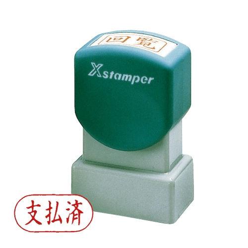 シヤチハタ Xスタンパー ビジネス用 A型 支払済 赤 XAN-106H2