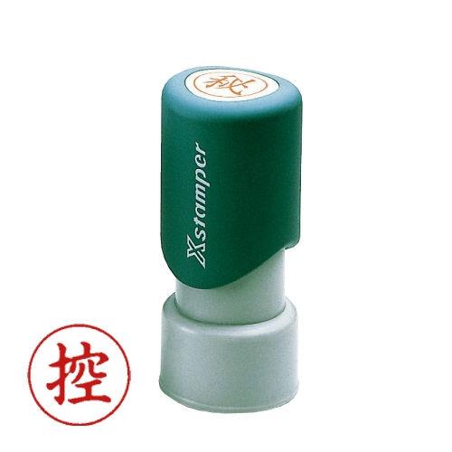 シヤチハタ Xスタンパー ビジネス用 E型 控 赤 XEN-104V2