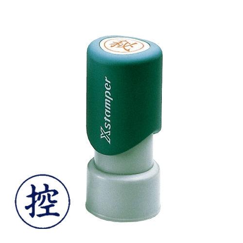 シヤチハタ Xスタンパー ビジネス用 E型 控 藍 XEN-104V3