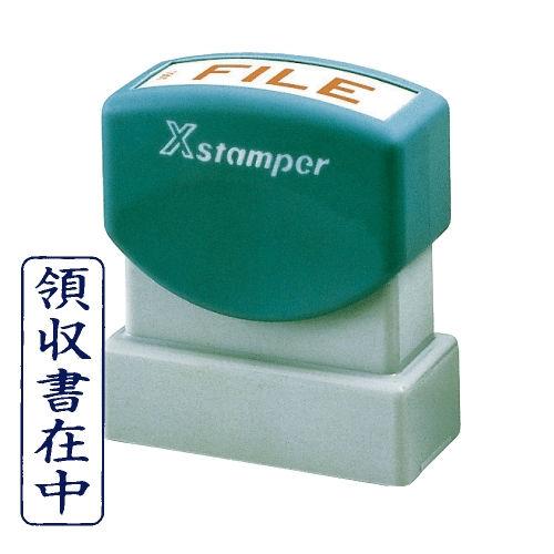 シヤチハタ Xスタンパー ビジネス用 B型 領収書 藍 XBN-016V3