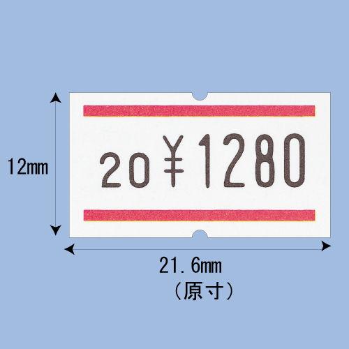サトー SP用ラベル 2本線入り 赤 20巻入り 219999043