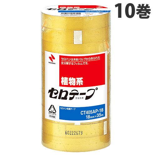 ニチバン セロテープ セロテープ工業用 18mm 10巻 CT405AP-18
