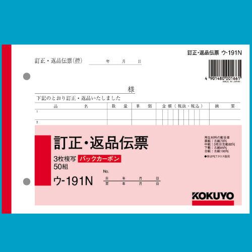 コクヨ 返品伝票 アカ訂正返品伝票 B6 ウ-191