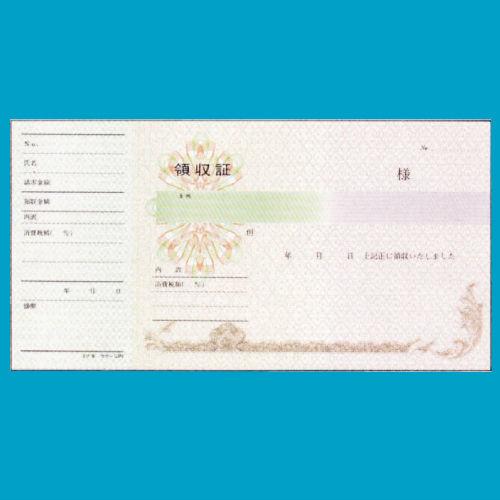 コクヨ 領収書 高級領収証 ヨコ型 セミA6 ウケ-33N