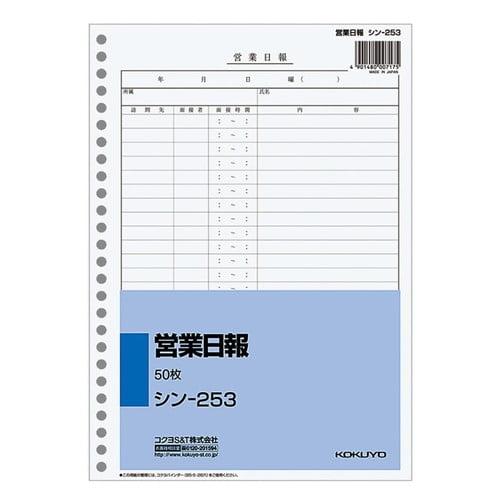 コクヨ 社内用紙営業・自動車営業日報 50枚 シン-253