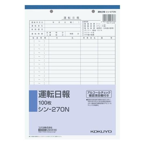 コクヨ 社内用紙営業・自動車運転日報 100枚 シン-270
