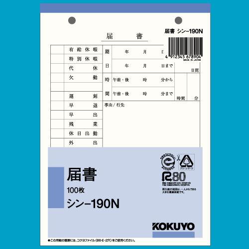 コクヨ 社内用紙届書 100枚 シン-190N