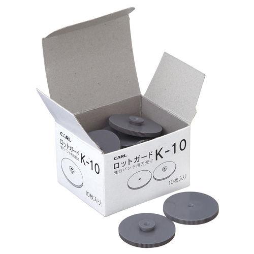 カール ロットガード 強力パンチ用ロットガード 10枚入 K-10