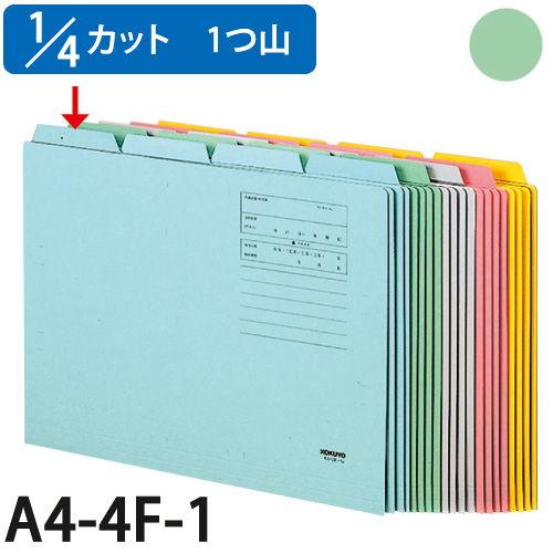 コクヨ A4 1/4カットフォルダー1 緑 10枚