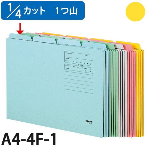 コクヨ 1/4カットフォルダー1 A4 黄 10枚 A4-4F-1Y