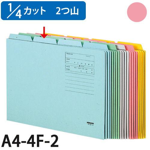 コクヨ A4 1/4カットフォルダー2 ピンク 10枚