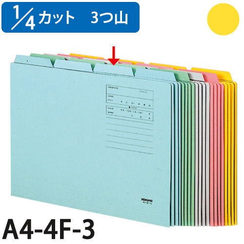 コクヨ 1/4カットフォルダー3 A4 黄 10枚 A4-4F-3Y