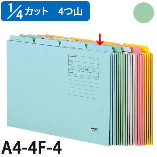 コクヨ 1/4カットフォルダー4 A4 緑 10枚 A4-4F-4G