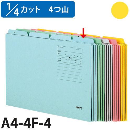 コクヨ 1/4カットフォルダー4 A4 黄 10枚 A4-4F-4Y