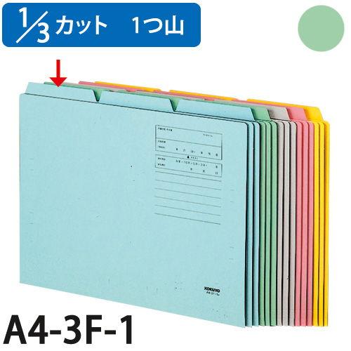 コクヨ 1/3カットフォルダー A4 緑 10枚 A4-3F-1G