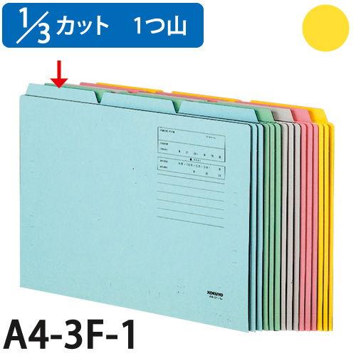 コクヨ 1/3カットフォルダー A4 黄 10枚 A4-3F-1Y