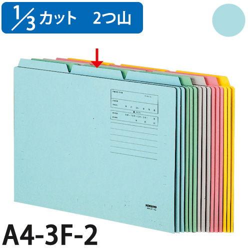 コクヨ 1/3カットフォルダー2 A4 青 10枚 A4-3F-2B