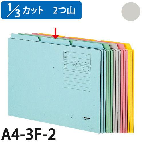 コクヨ A4 1/3カットフォルダー2 グレー 10枚