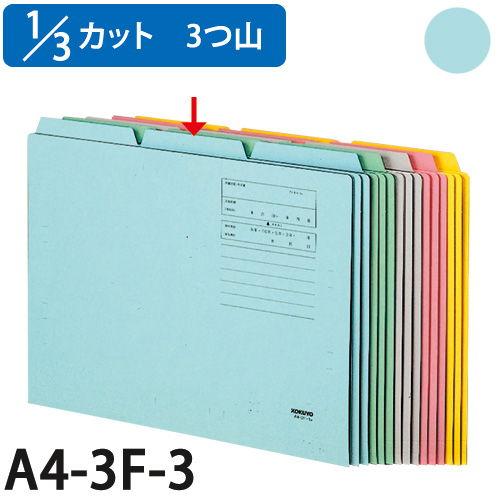 コクヨ 1/3カットフォルダ-3 A4 青 10枚 A4-3F-3B