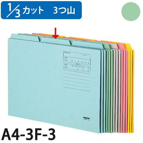 コクヨ 1/3カットフォルダー3 A4 緑 10枚 A4-3F-3G