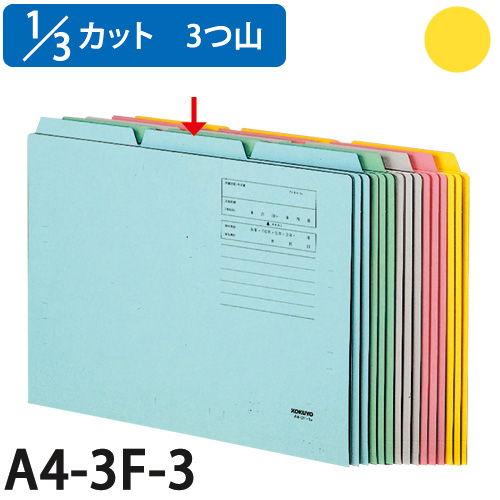 コクヨ 1/3カットフォルダー3 A4 黄 10枚 A4-3F-3Y