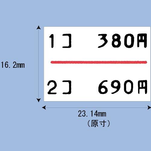 サトー ハンドラベラーデュオベラーラベル 赤1本線 10巻 214-2807