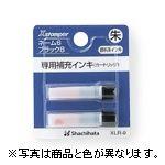 シヤチハタ 補充インキ 簿記スタンパー用 藍 2本入 XLR-9
