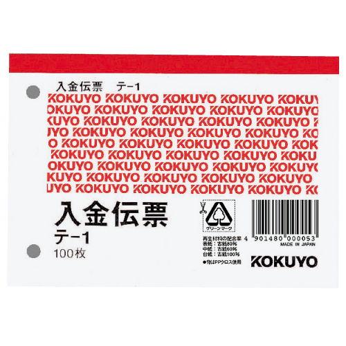 コクヨ 入金伝票 単票 B7 100枚 テ-1