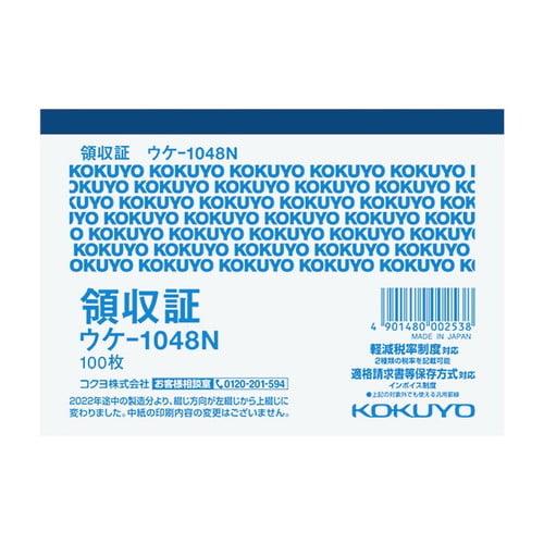 コクヨ 横書き領収証 一色刷り B7ヨコ ウケ-1048