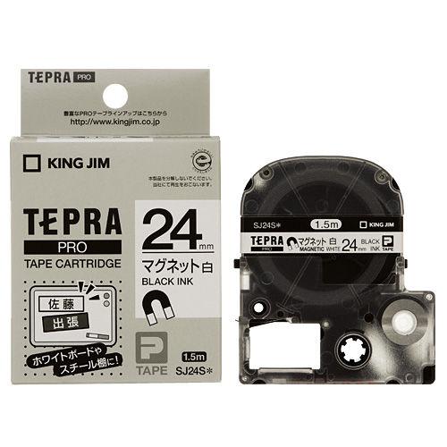 キングジム テープカートリッジ テプラPRO マグネット 白ラベル黒文字 SJ24S