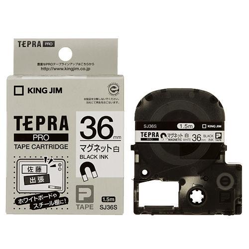 キングジム テープカートリッジ テプラPRO マグネット 白ラベル黒文字 SJ36S
