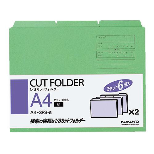 コクヨ 1/3カットフォルダー A4 緑 A4-3FS-G