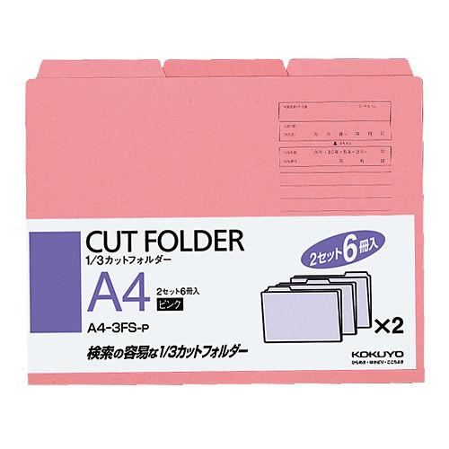 コクヨ 1/3カットフォルダー A4 ピンク A4-3FS-P