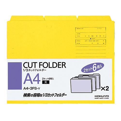 コクヨ 1/3カットフォルダー A4 黄 A4-3FS-Y