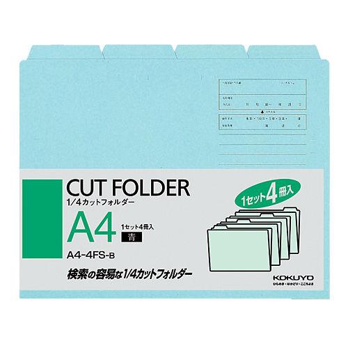 コクヨ 1/4カットフォルダー A4 青 A4-4FS-B