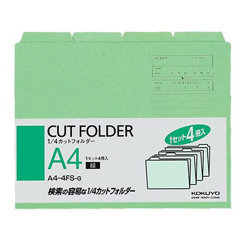 コクヨ 1/4カットフォルダー A4 緑 A4-4FS-G