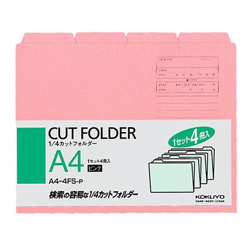 コクヨ 1/4カットフォルダー A4 ピンク A4-4FS-P